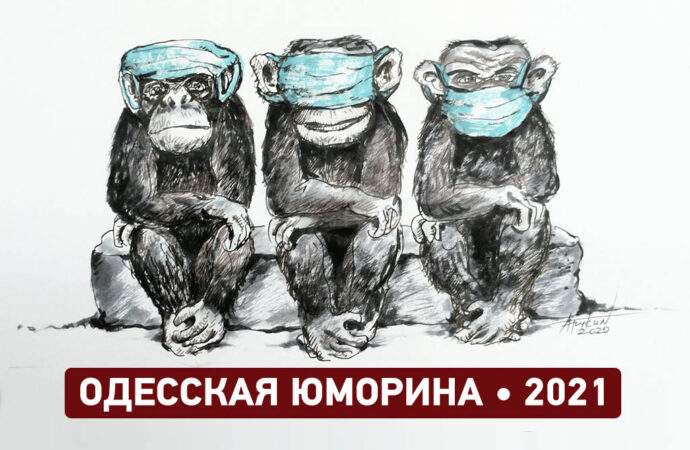 Юморина на карантине: как в Одессе шутят с помощью карандаша и бумаги (рисунки)