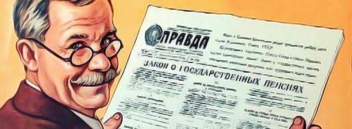 В Одессе санатории хотят вернуть государству