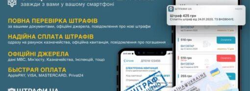 Одесситы могут оплачивать штраф за парковку онлайн