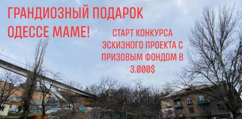 новый кон- подарок Одессе-мамекурс