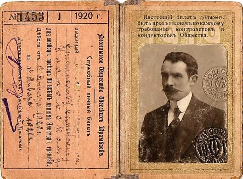 старинный проездной билет