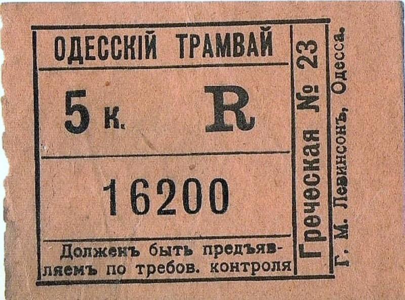 билет на одесский трамвай
