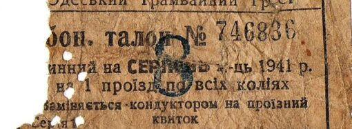 Незнакомая Одесса: как выглядели давние трамвайные билеты (фото)