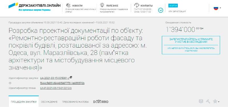 Маразлиевская, ремонт домов, тендер2