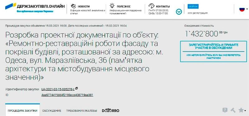 Маразлиевская, ремонт домов, тендер3