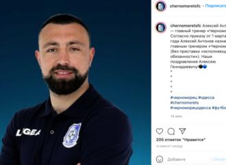 """ФК """"Черноморец"""" обзавелся новым главным тренером"""