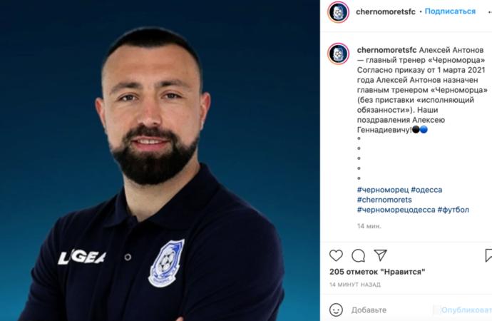 ФК «Черноморец» обзавелся новым главным тренером