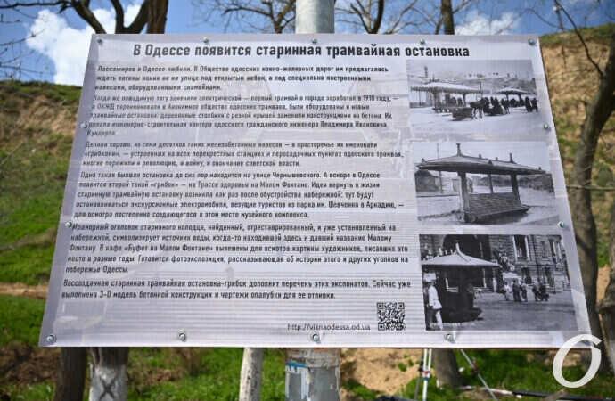 Возле одесской Трассы здоровья хотят возродить старинную остановку трамваев (фоторепортаж)