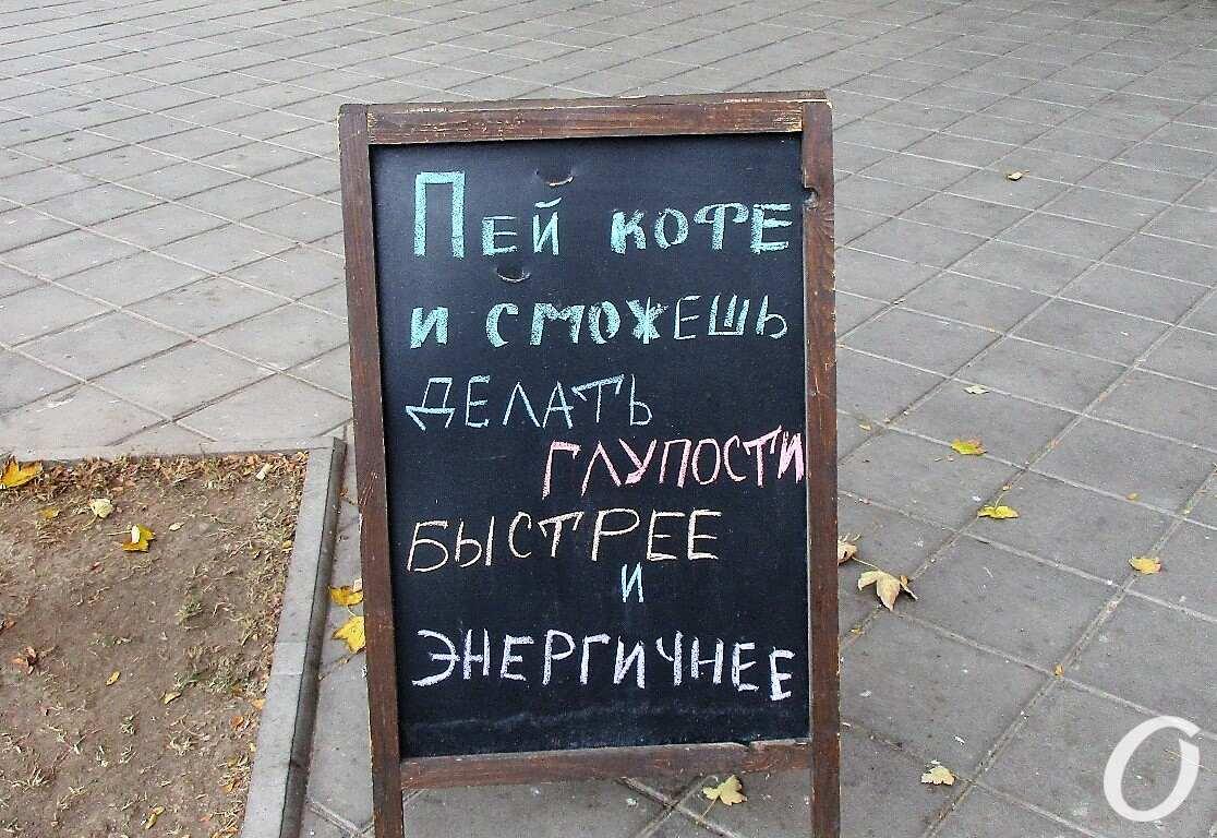 юмор по-одесски, пей кофе