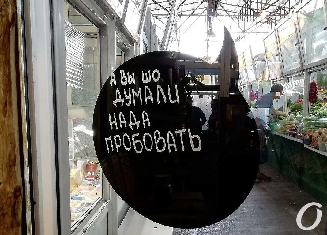 юмор по-одесски, рынок