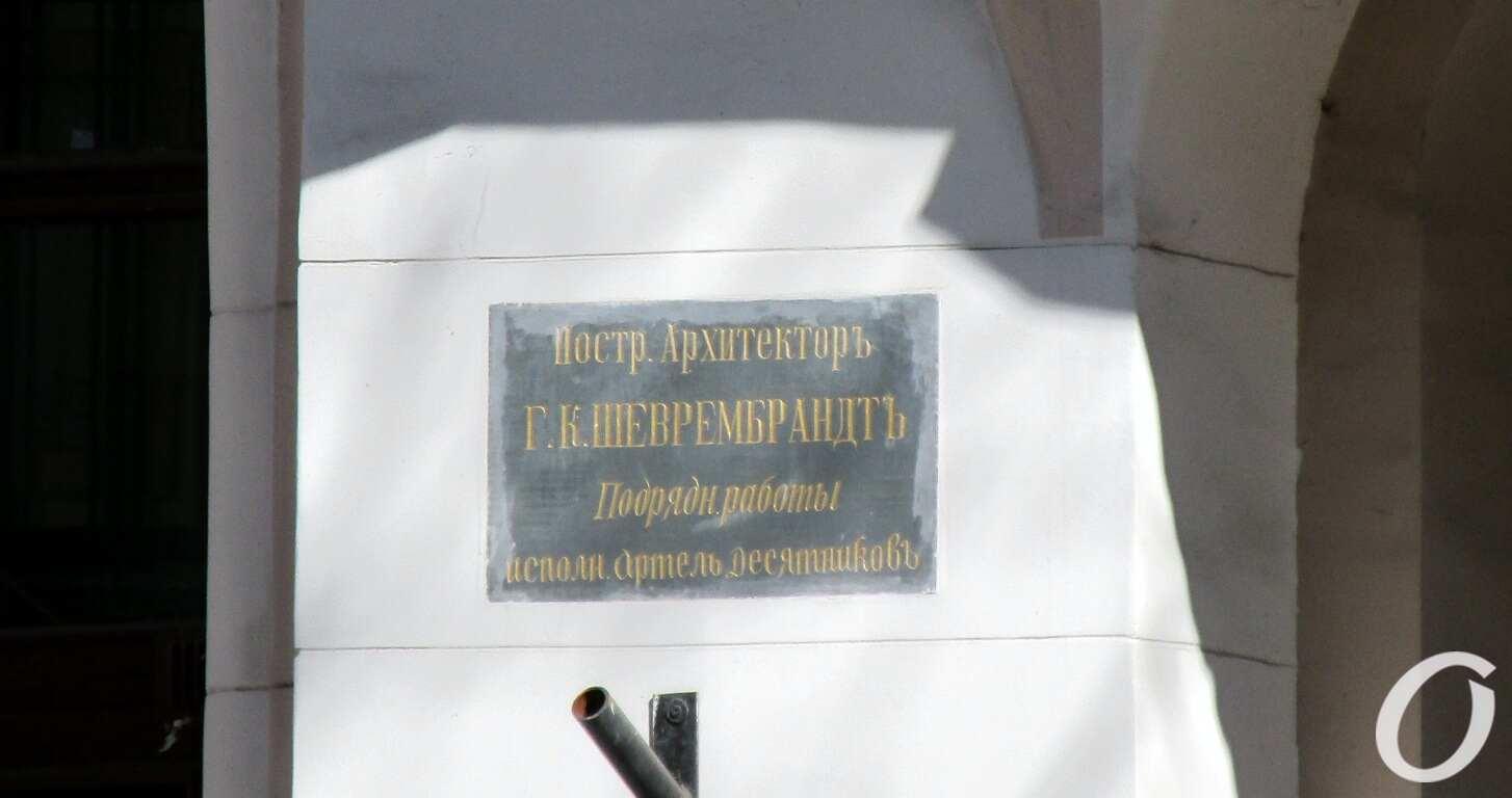 Екатерининская, табличка3