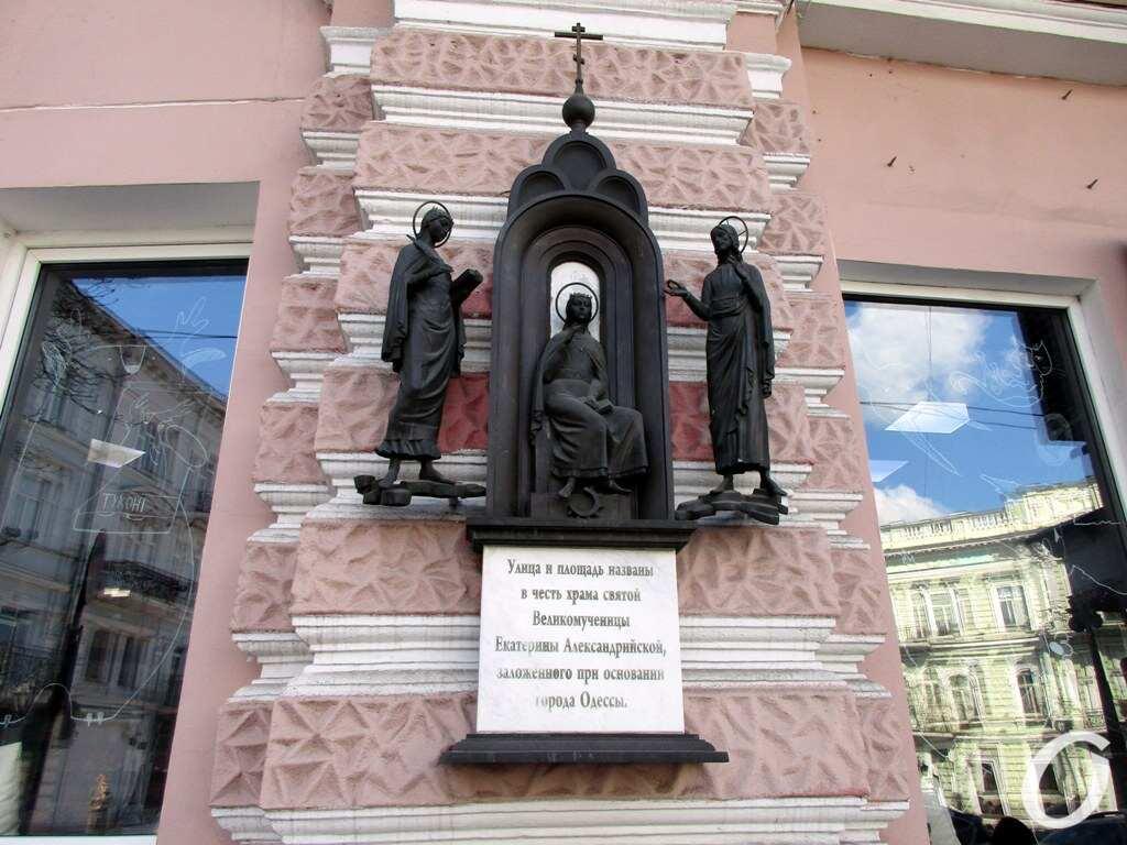 Екатерининская, св. Екатерина