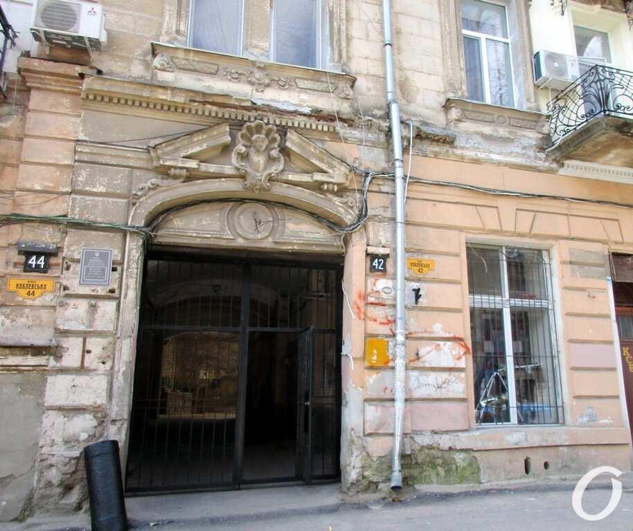 Дом №42 на Коблевской