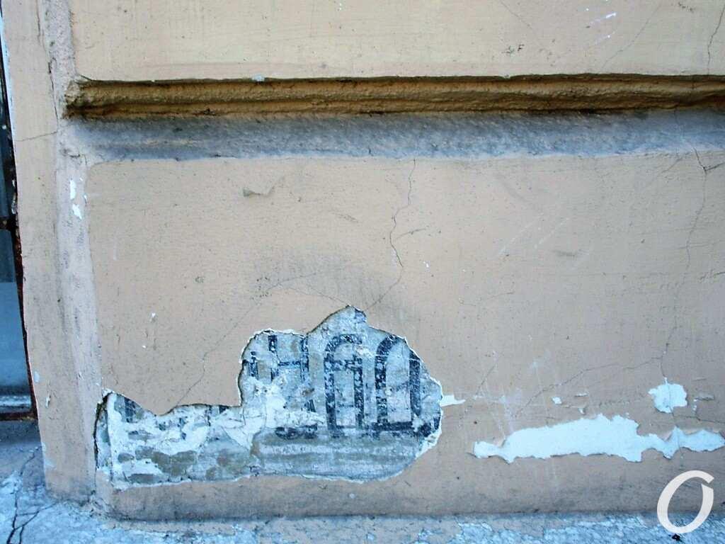 Дом на Коблевской, фрагмент вывески 2020 г.