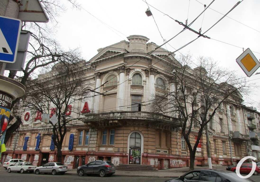Кинотеатр «Одесса», сегодня