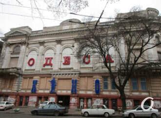 Кинотеатр «Одесса»: от Офицерского собрания до падающих камней (фото)