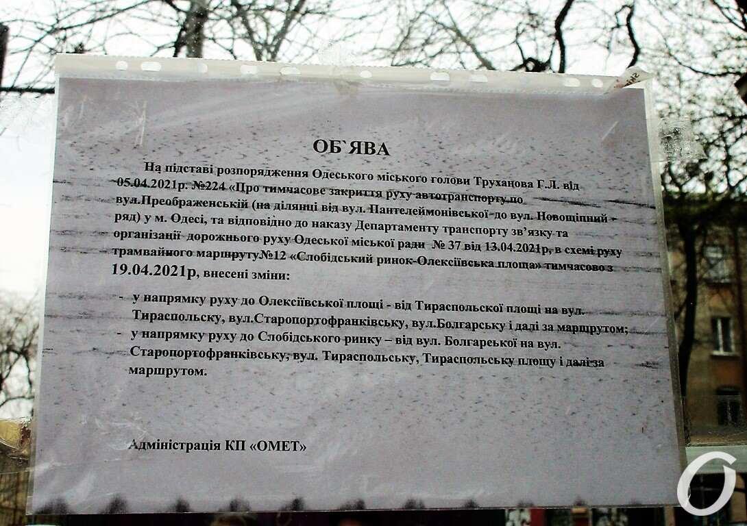 объявление, трамвай №12