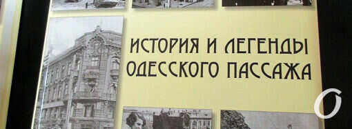 Одесский Пассаж: легендарное прошлое и неожиданные находки (фото)