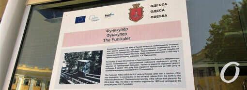 Одесский фуникулер снова заработал (фото)