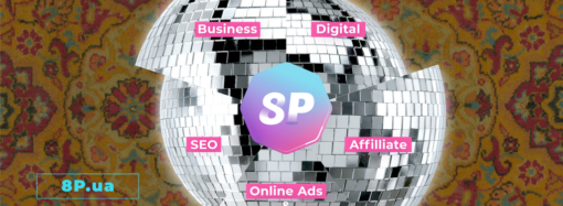 9 июля в Одессе состоится конференция 8P: Business. Digital. Online‑Marketing