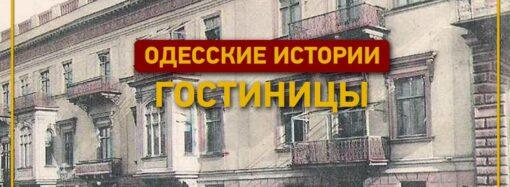 Гостиницы Одессы: где снимали «Дежа вю» и кто жил в «Бристоле»?
