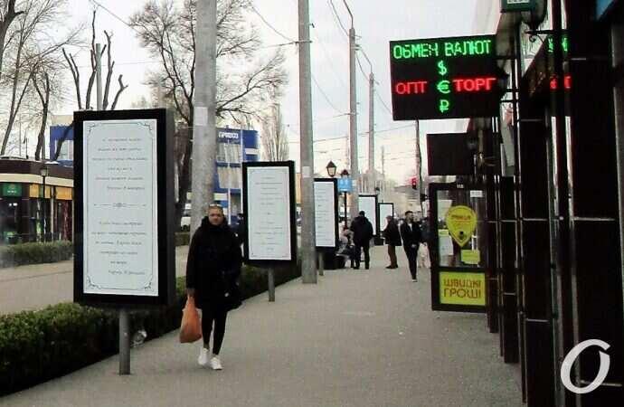 На Старосенной площади появились щиты с прикольными текстами об Одессе и одесситах (фото)