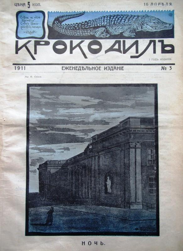 """Одесский """"Крокодил""""3"""