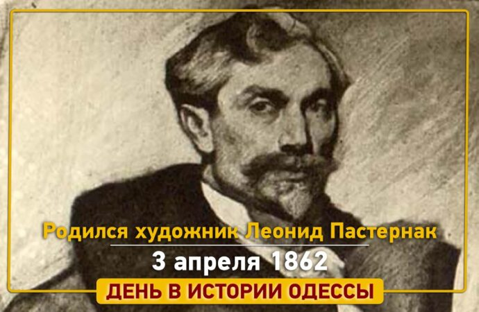 День в Одессе: 3 апреля родился художник Леонид Пастернак – отец Бориса Пастернака