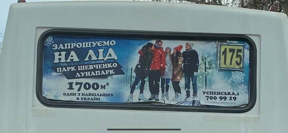 Лунапарк, реклама