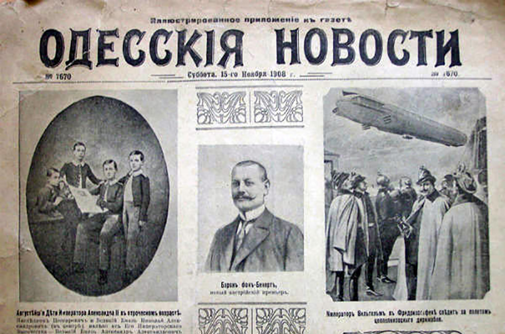 газета Одесские новости