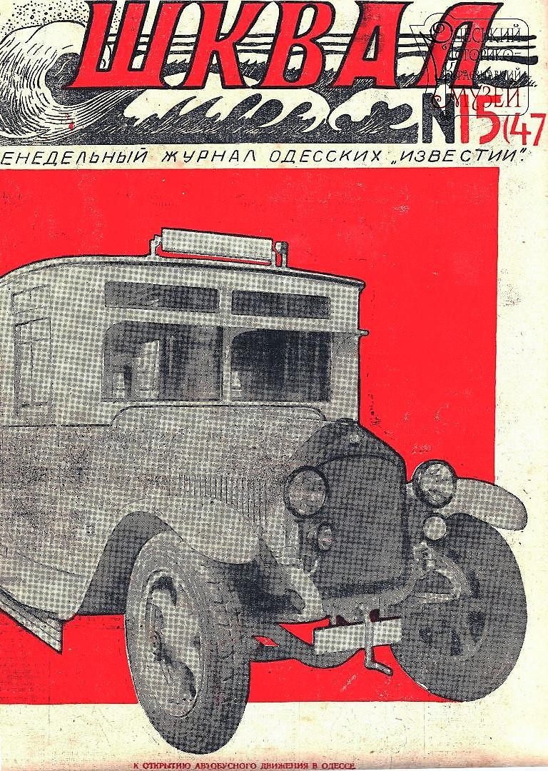 первый автобус, Шквал
