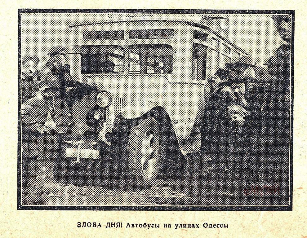 первый одесский автобус, пассажиры