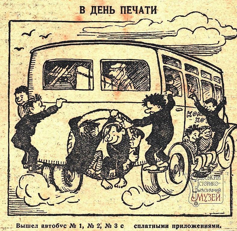 """одесский автобус, """"зайцы"""""""