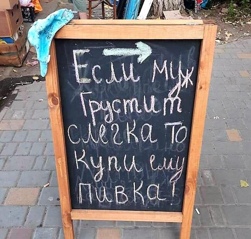 юмор по-одесски, пивко