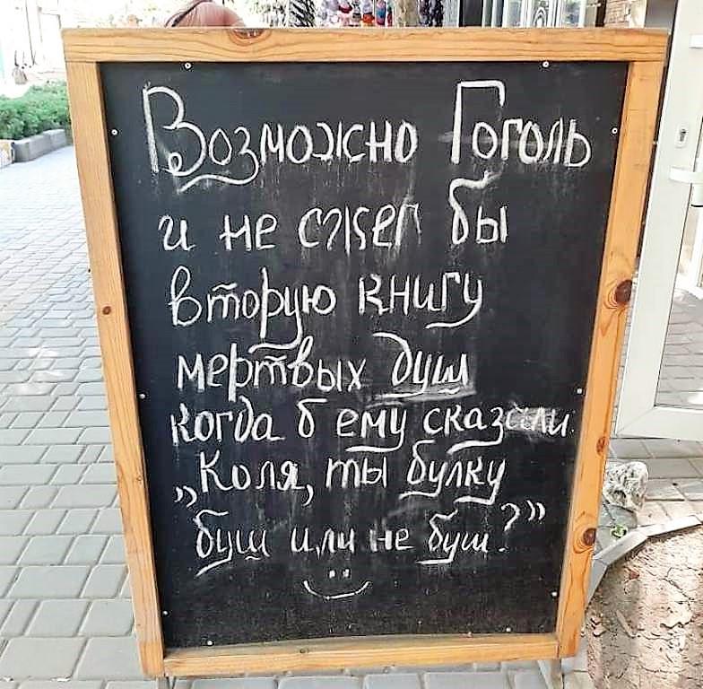 юмор по-одесски, Гоголь и булка