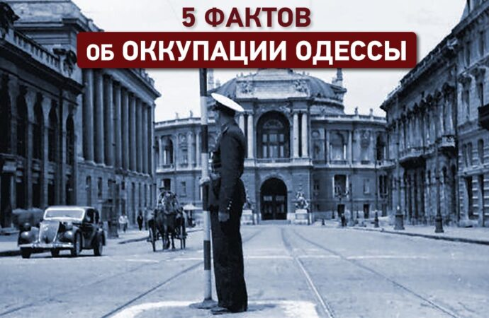 День освобождения Одессы: 5 фактов об оккупации города