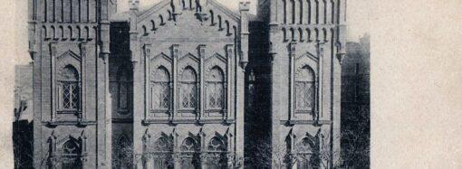 Незнакомая Одесса: о судьбе синагоги с «аж тремя названиями» (фото)