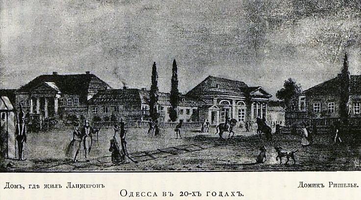 Старая Одесса, дом Ланжерона