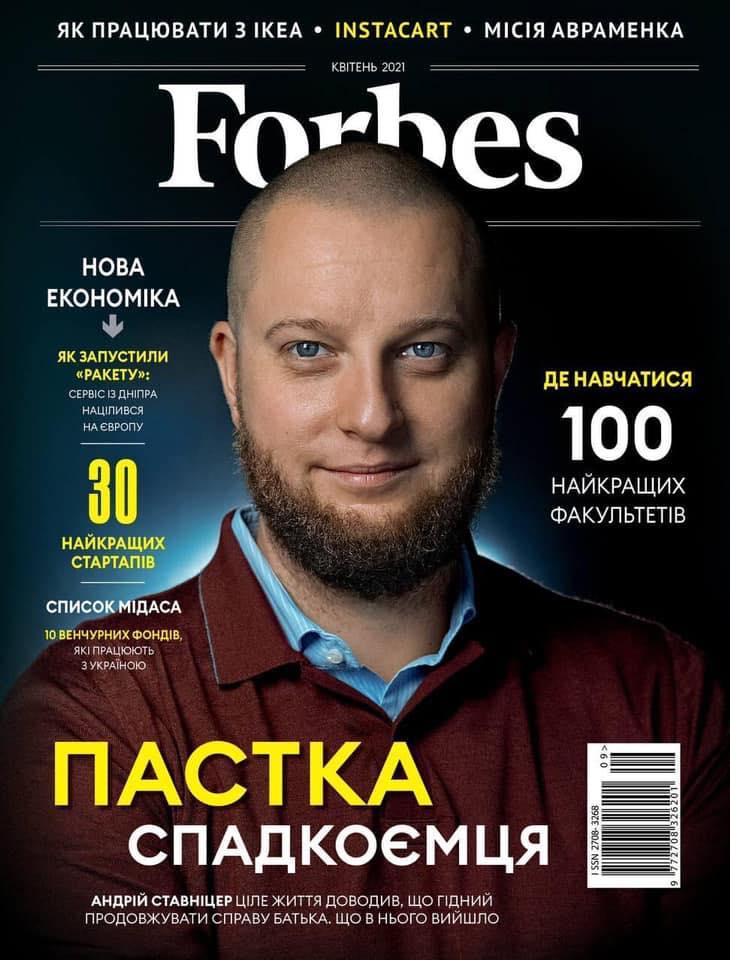 Андрей Ставницер на обложке журнала Forbes