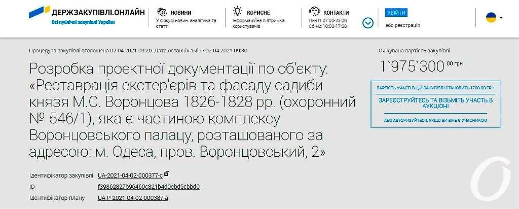 тендер на реконструкцию усадьбы Воронцова