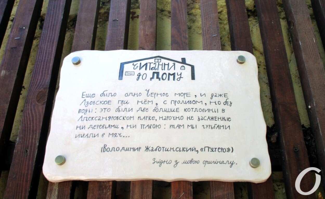 Жаботинский, табличка