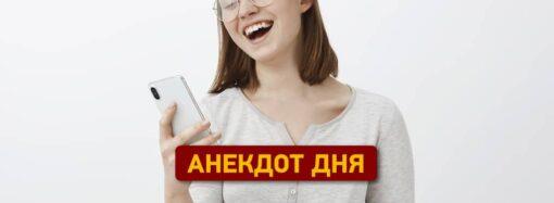 Анекдот дня: о привычках в семейной жизни
