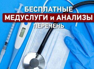 Какие медуслуги и анализы стали бесплатными с 1 апреля (перечень)