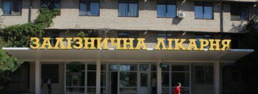 Одесскую железнодорожную больницу могут передать облсовету