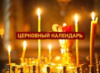 Что сегодня отмечают по церковному календарю?