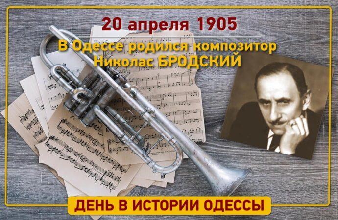 День в Одессе: 20 апреля 1905 года родился будущий голливудский композитор