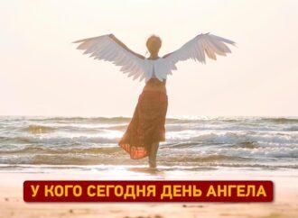День ангела сегодня: кого поздравлять с именинами?