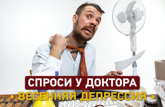 Спроси у доктора: как выйти из весенней депрессии?