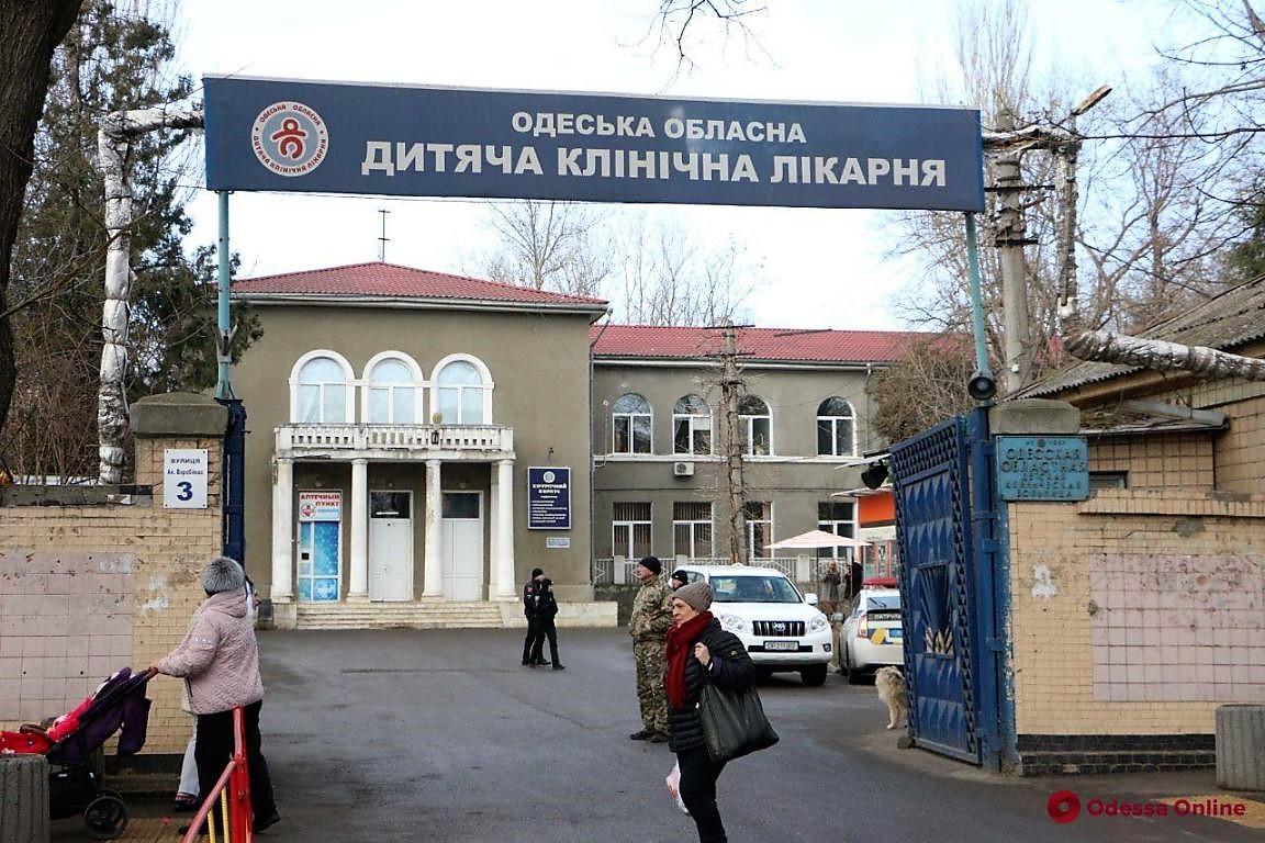 Одесская областная детская больница