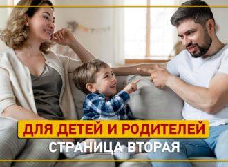 Страничка «Для детей и родителей» – выпуск второй